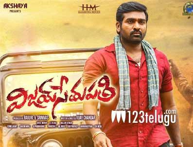 Vijay Sethupathi Movie Live Updates in Telugu