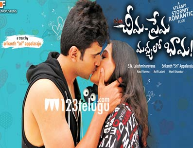 Cheema Prema Madhyalo Bhaama Telugu Movie Review 123telugu Com
