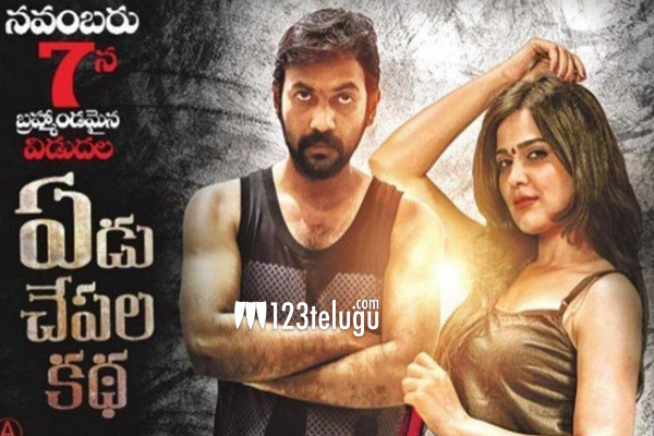 Yedu Chapala Katha review